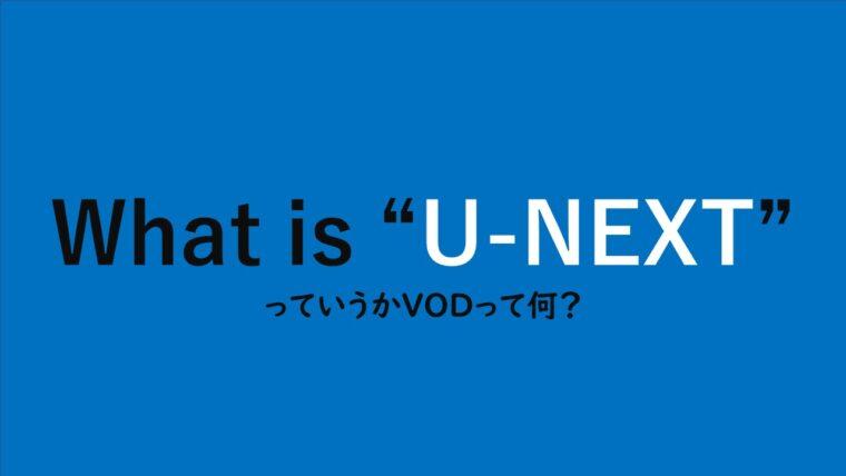 """U-NEXTとは"""""""""""