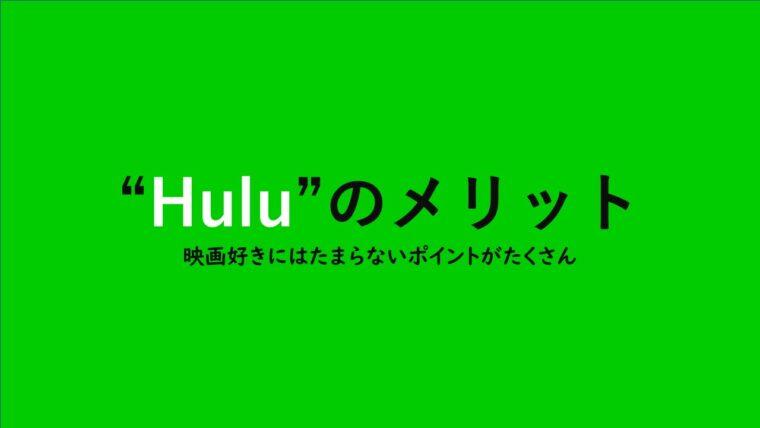 Hulu(フールー)のメリット