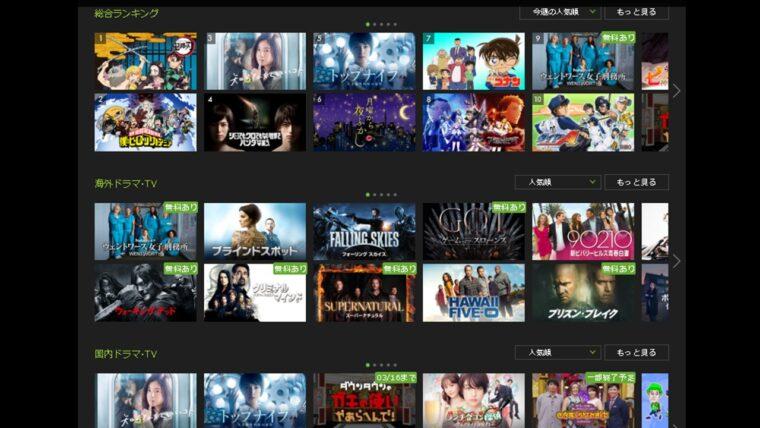 Huluはすべての作品が追加料金なしで見放題