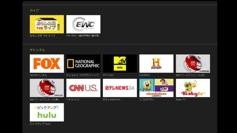 Huluはリアルタイム配信が充実