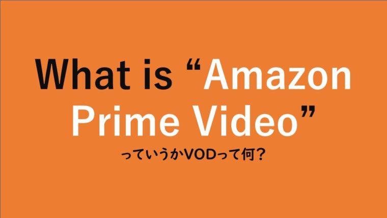 Amazonプライムビデオとは