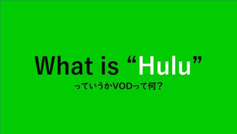 Hulu(フールー)とは