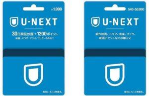 U-NEXT 無料トライアル クレカなし U-NEXTカード