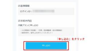 STEP3: 自分の情報を確認して「申し込む」をクリック