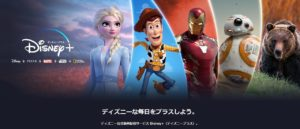 Disney+(ディズニープラス)月額770円