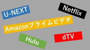 『動画配信サービス徹底比較』5社から選べば大丈夫