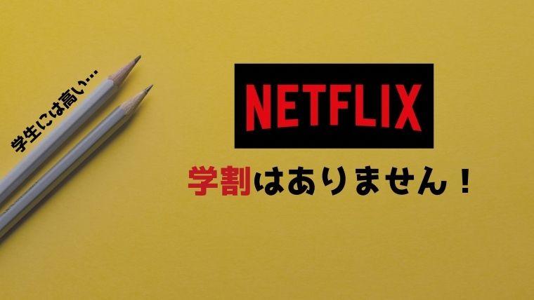 Netflix 学割ない