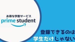 アマゾンプライム学生プラン「Prime Student」に登録できるのはこんな人!学生じゃない人は?