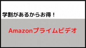 ①学割がある動画配信サービス:Amazonプライムビデオ