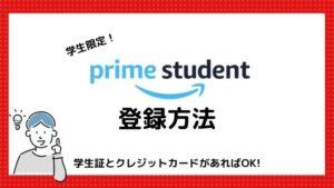 学生限定で超お得!学割サービス『Prime Student』の登録方法