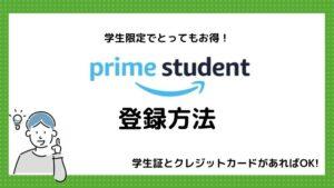 学生料金でお得!学割サービス『Prime Student』の登録方法