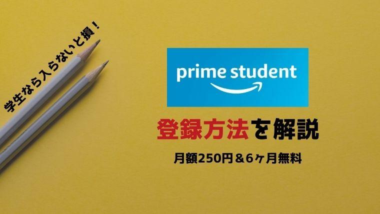 学生 お得 prime student 登録方法