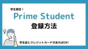 学割サービス『Prime Student』の登録方法