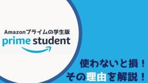 アマゾンプライムの学生プラン「Prime Student」は登録しないと損!