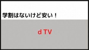 ②学割は無いけど安い動画配信サービス:dTV