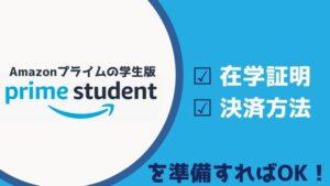 アマゾンプライムの学生プラン「Prime Student」の登録に必要なもの