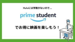 まとめ:Huluに学割はない!学生限定のお値段でお得な『Prime Student』を利用しよう