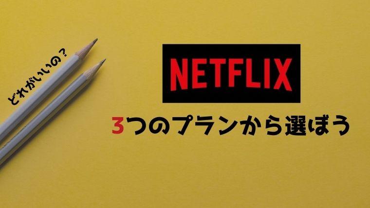 Netflix プラン 選び方
