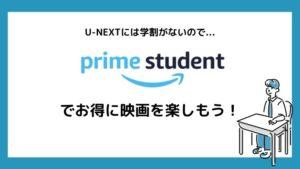 まとめ:U-NEXTに学割はない!Prime Studentを使おう!