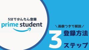 アマゾンプライムの学生プラン「Prime Student」の登録方法3ステップ