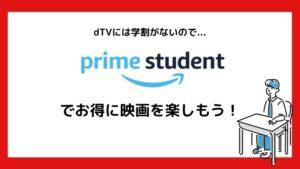 まとめ:dTVに学割はない!学生は「Prime Student」でお得に映画を楽しもう