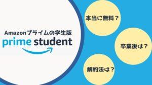 アマゾンプライムの学生プラン「Prime Student」登録方法に関するよくある質問