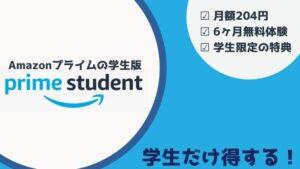 まとめ:アマゾンプライムの学生プラン『Prime Student』の登録方法は超簡単!