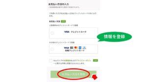 「お支払方法を登録」をクリック。