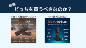結論:Fire TV Stick 4KとFire TV Stickはどちらを買うべきか