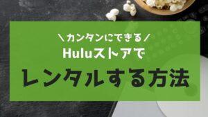 「Huluストア」で有料作品をレンタルする方法