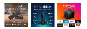 「Fire TV Stick」シリーズまとめ