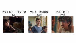 「ワンダー 君は太陽」ジャックウィル役:ノア・ジュプの出演作品