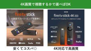 Fire TV Stick 4K Max比較