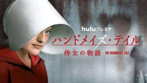 「ハンドメイズ・テイル/侍女の物語」