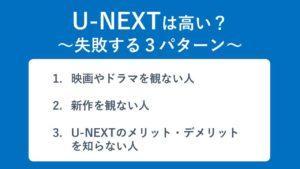 U-NEXTは高い?失敗する3パターン
