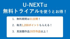 U-NEXTは無料トライアルを使うとお得