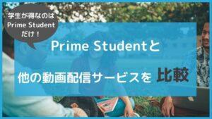 他の動画配信サービスの学生プランと「Prime Student」を比較してみた!