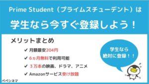 アマゾンプライムの学生プラン「Prime Student」は今すぐ登録するべき