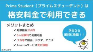 アマゾンプライムの学生限定値段はコスパ最強