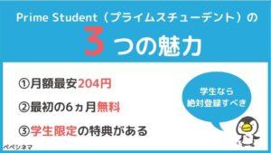 アマゾンプライムの学生プラン「Prime Student」の3つの魅力