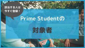 6ヶ月無料で学生プラン「Prime Student」を利用できる対象者一覧
