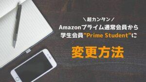 Amazonプライム 学生 prime student 変更・切り替え