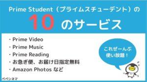 アマゾンプライムの学生プラン「Prime Student」の10のサービス