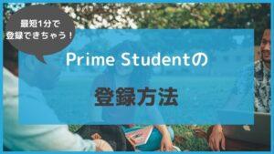 アマゾンプライムの学生プラン「Prime Student」の登録方法