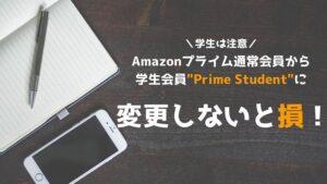 Amazonプライム 学生 prime student 変更しないと損