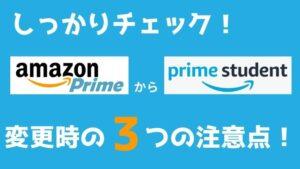 Amazonプライム会員から学生会員「Prime Student」に変更するときの3つの注意点