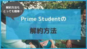 6ヶ月経ったら!「Prime Student」の解約方法