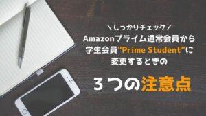 Amazonプライム 学生 prime student 注意点
