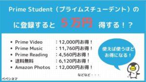 アマゾンプライムの学生プラン「Prime Student」に登録すると5万円得する