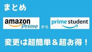 まとめ:Amazonプライム会員から学生会員「Prime Student」への変更は超簡単&超お得!